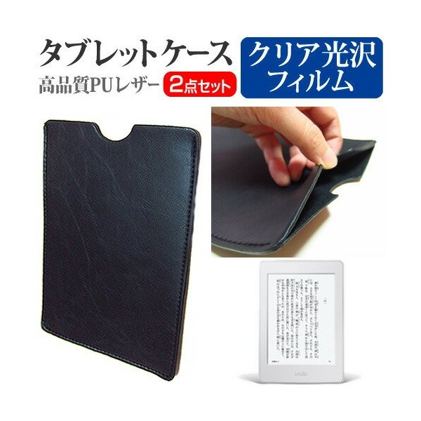 Kindle Paperwhite(2015)(ホワイト)指紋防止 クリア光沢 液晶保護フィルム と タブレットケース セット|casemania55