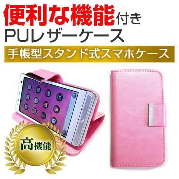 TCLコミュニケーションテクノロジー ALCATEL PIXI 4 スマートフォン 手帳型 レザーケース と 指紋防止 液晶保護フィルム ケース カバー スマホケース ピンク casemania55 02