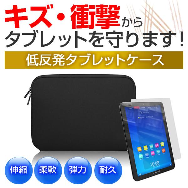 CHUWI Hi9 Pro (8.4インチ) 機種で使える 指紋防止 クリア光沢 液晶保護フィルム と ネオプレン素材 タブレットケース セット|casemania55|02