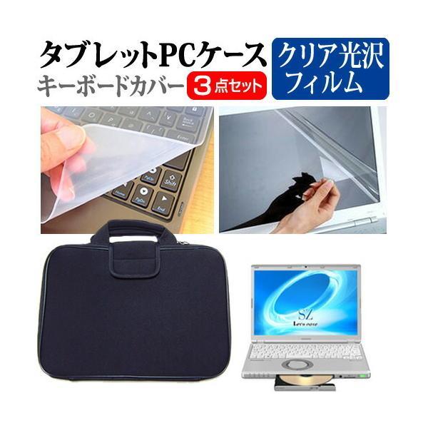 パナソニック Let's note SZ5[12.1インチ]指紋防止 クリア光沢 液晶保護フィルム と 衝撃吸収 タブレットPCケース セット