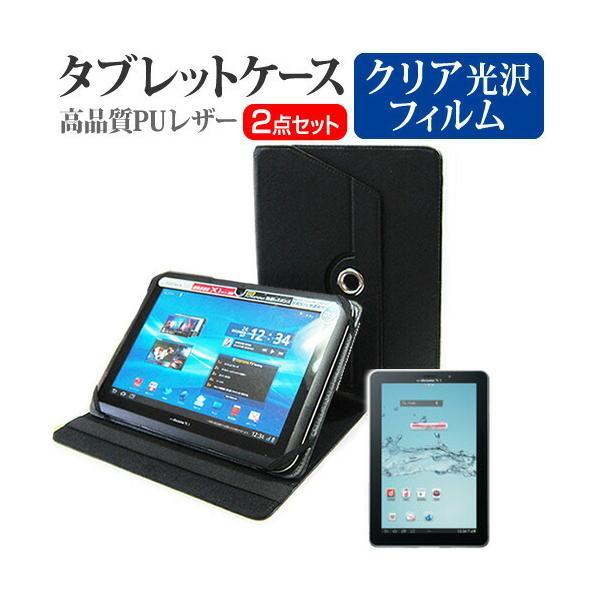 サムスン GALAXY Tab 7.7 Plus SC-01E (7.7インチ) スタンド機能 レザーケース 黒 と 液晶保護フィルム 指紋防止 クリア光沢