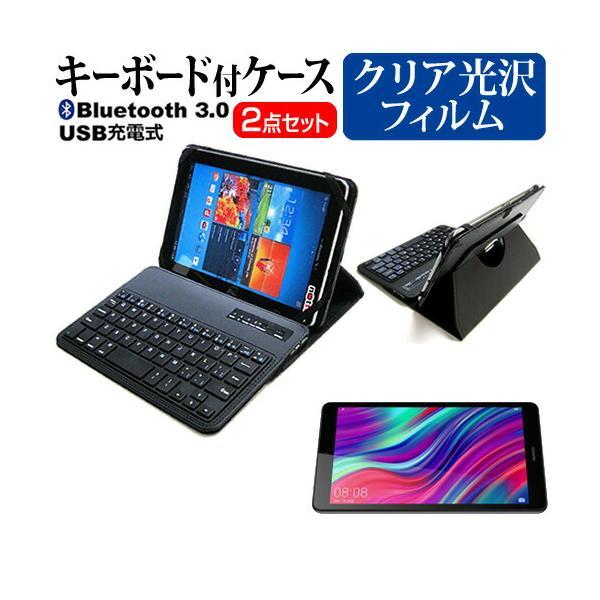 HUAWEI MediaPad M5 lite 8 (8インチ) 機種で使える Bluetooth キーボード付き レザーケース 黒 と 液晶保護フィルム 指紋防止 クリア光沢 セット casemania55