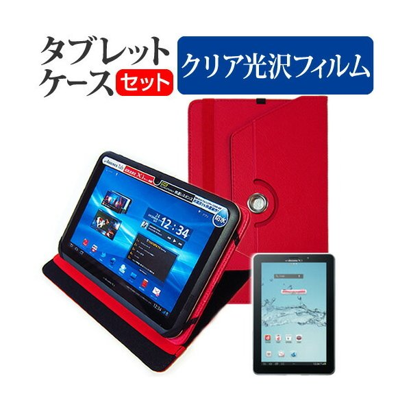 サムスン GALAXY Tab 7.7 Plus SC-01E (7.7インチ) スタンド機能 レザーケース  赤 と 液晶保護フィルム 指紋防止 クリア光沢