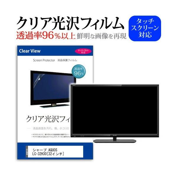 シャープ AQUOS LC-32H30[32インチ]透過率96% クリア光沢 液晶保護 フィルム 液晶TV
