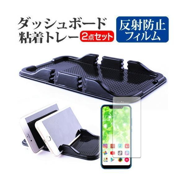 HTC U11 life  5.2インチ 機種で使える ダッシュボード粘着トレー と 反射防止 液晶 保護 フィルム スマホスタンド 吸着タイプ