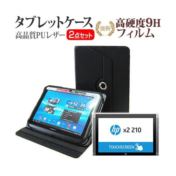 HP x2 210 G2 10.1インチ スタンド機能レザーケース黒 と 強化 ガラスフィルムと同等の 高硬度9H フィルム