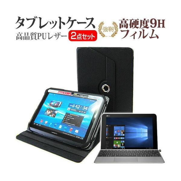 ASUS TransBook Mini T102HA  10.1インチ スタンド機能レザーケース黒 と 強化 ガラスフィルムと同等の 高硬度9H フィルム