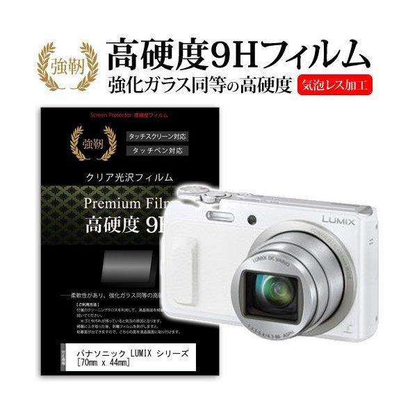 パナソニック LUMIX DMC-TZ57 / TZ60 / TZ70 / LX100 / TX1 / TZ85 強化 ガラスフィルム と 同等の 高硬度9H フィルム 液晶 保護 フィルム