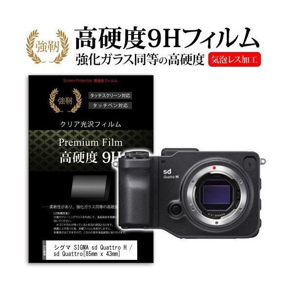 シグマ SIGMA sd Quattro H / sd Quattro 強化 ガラスフィルム と 同等の 高硬度9H フィルム 液晶 保護 フィルム