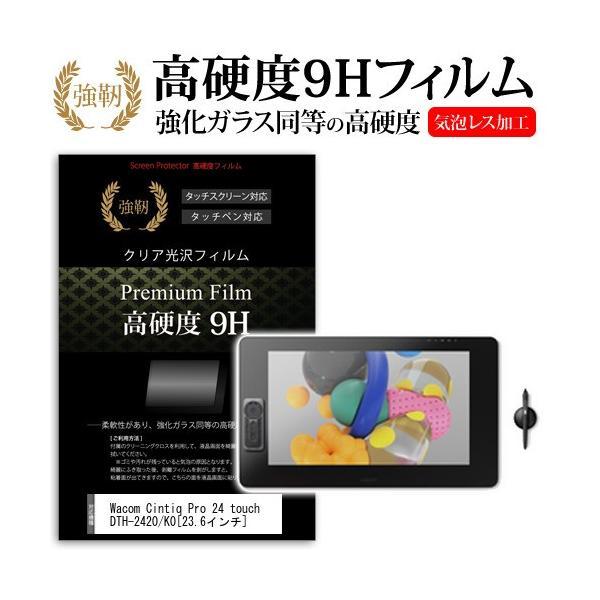 Wacom Cintiq Pro 24 touch DTH-2420/K0 (23.6インチ) 機種用 強化ガラス と 同等の 高硬度9H フィルム ペンタブレット用フィルム|casemania55