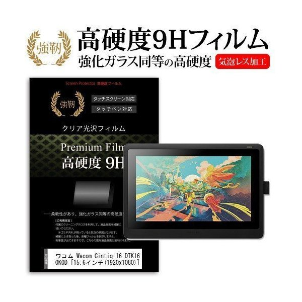 ワコム Wacom Cintiq 16 DTK1660K0D (15.6インチ) 機種用  強化ガラス と 同等の 高硬度9H フィルム ペンタブレット用フィルム|casemania55