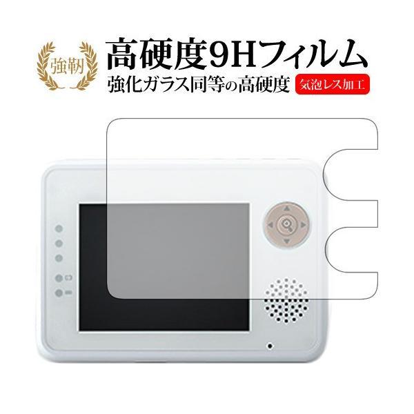 ワイヤレスベビーカメラ BM-LT02/Tribute専用 強化 ガラスフィルム と 同等の 高硬度9H 液晶 保護 フィルム