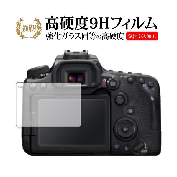 Canon EOS 90D / 80D / 70D 専用 液晶 保護 フィルム 強化ガラス と 同等の 高硬度9H 液晶 プロテクター