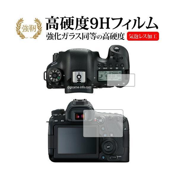 Canon EOS 6D Mark II専用 強化 ガラスフィルム と 同等の 高硬度9H 液晶保護フィルム