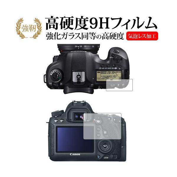 Canon EOS 6D専用 強化 ガラスフィルム と 同等の 高硬度9H 液晶保護フィルム