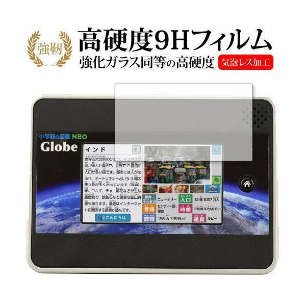 小学館の図鑑 NEO Globe / タカラトミー 専用 強化 ガラスフィルム と 同等の 高硬度9H 液晶 保護 フィルム