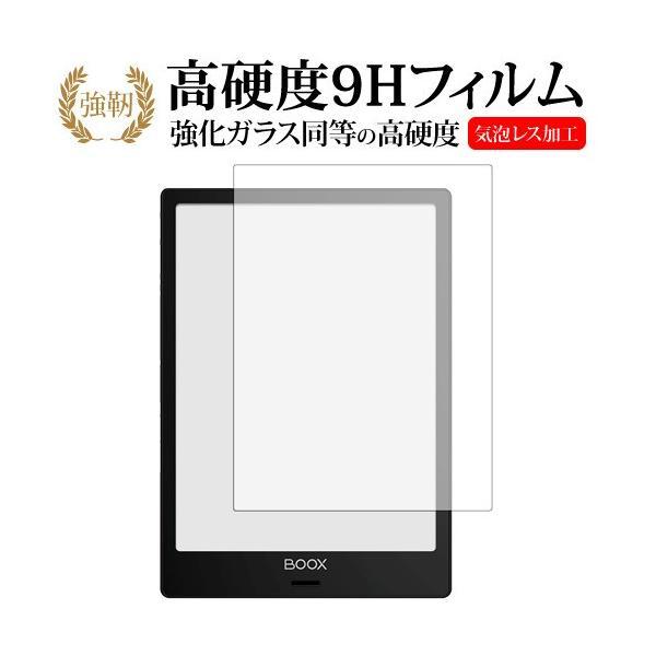 BOOX NOTE専用 強化ガラス と 同等の 高硬度9H 液晶保護フィルム|casemania55