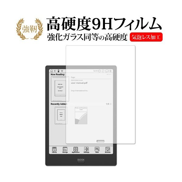 Boox Note Plus 用専用 強化ガラス と 同等の 高硬度9H 液晶保護フィルム|casemania55