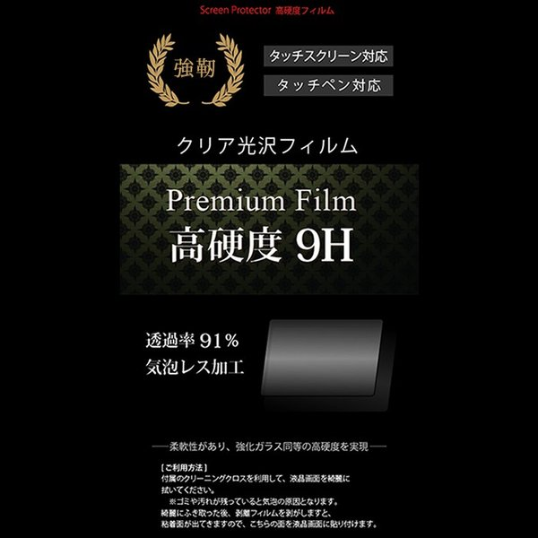 Panasonic タフパッド FZ-E1BKCBACJ(KDDI(au)対応[5型(1280×720)]強化ガラス と 同等の 高硬度9H フィルム 液晶保護フィルム