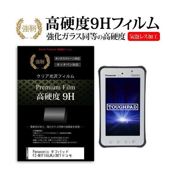 Panasonic タフパッド FZ-M1F150JKJ(NTTドコモ対応/ワイヤレスWAN)[7型(1280×800)]強化ガラス と 同等の 高硬度9H フィルム 液晶保護フィルム
