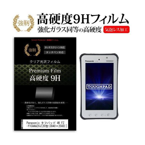 Panasonic タフパッド 4K FZ-Y1CAAAZVJ[20型(3840×2560)]強化ガラス と 同等の 高硬度9H フィルム 液晶保護フィルム