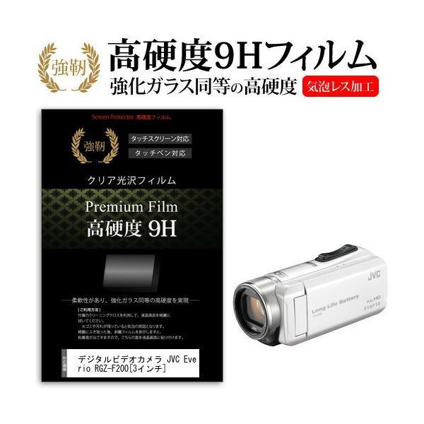デジタルビデオカメラ JVC Everio R GZ-F200[3インチ]機種で使える 強化ガラス と 同等の 高硬度9H フィルム 液晶保護フィルム
