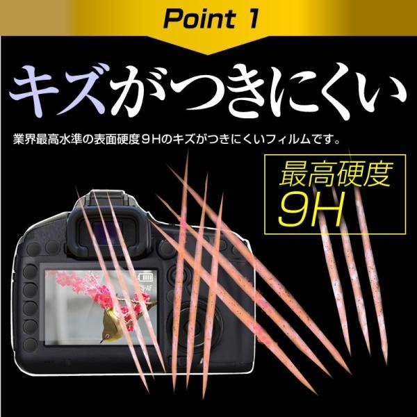 デジタルビデオカメラ パナソニック HC-WX1M[3インチ]機種で使える 強化ガラス と 同等の 高硬度9H フィルム 液晶保護フィルム