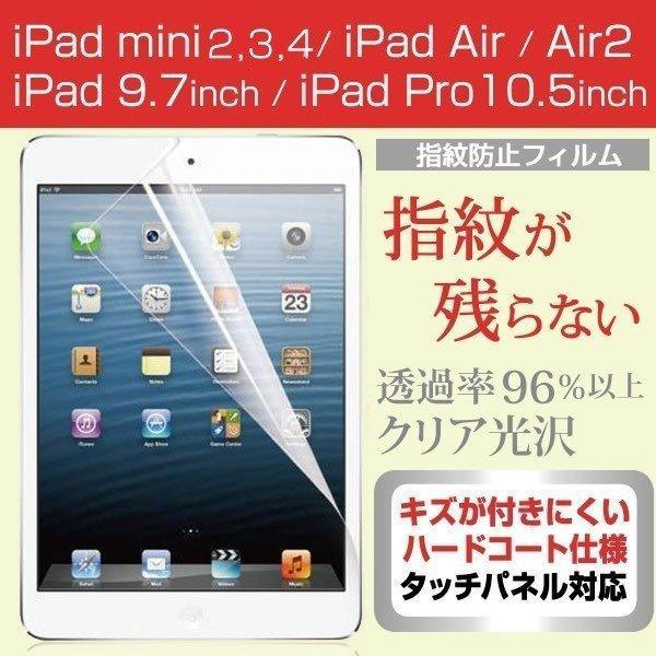 iPad mini 2 3 4/ iPad Air/ Air2/ iPad Pro 9.7インチ/ iPad 9.7インチ (2017)(第5世代)/ iPad Pro 10.5インチ用 液晶保護フィルム タッチパネル シール|casemania55