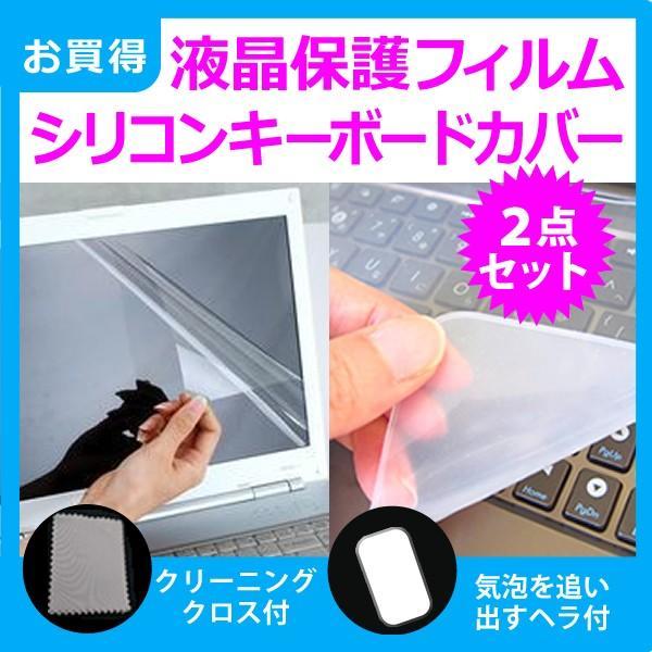 15.6インチワイドノートパソコン用強化ガラスフィルム同等高硬度9Hフィルム&シリコンキーボードカバーdynabookI