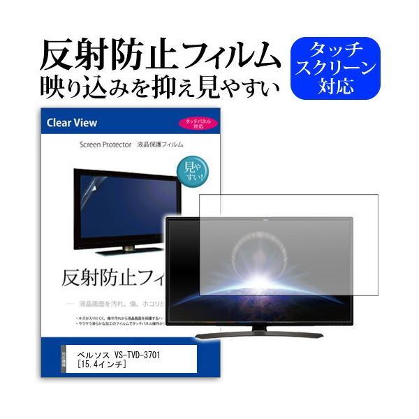 ベルソス VS-TVD-3701 反射防止 ノングレア 液晶TV 保護フィルム ノングレア 気泡レス加工  キズ防止
