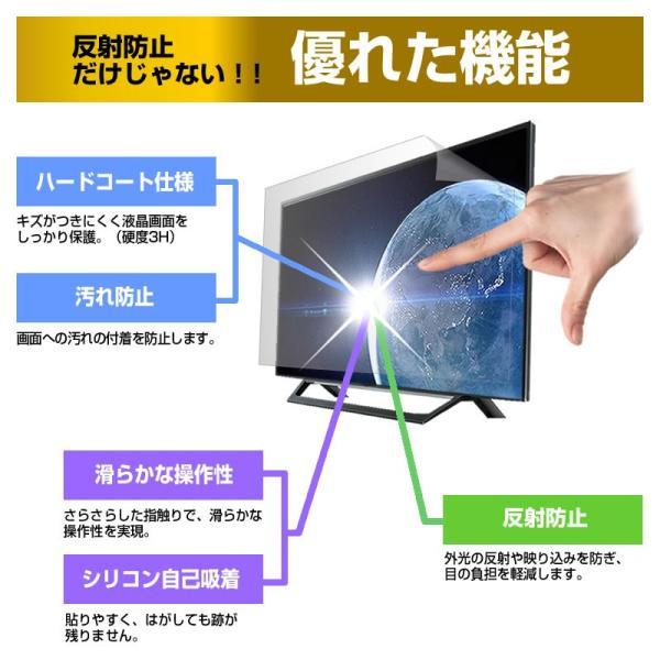 ミスターマックス MTH-50WX4K[50インチ]機種で使える 反射防止 ノングレア 液晶保護フィルム 液晶TV 保護フィルム