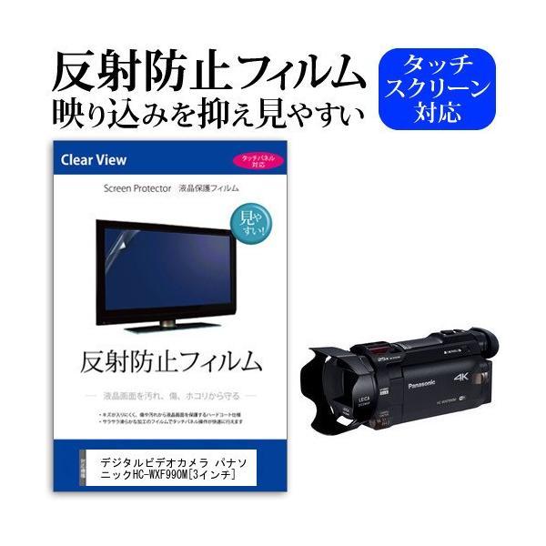 デジタルビデオカメラ パナソニック HC-WXF990M[3インチ]機種で使える 反射防止 ノングレア 液晶保護フィルム 保護フィルム