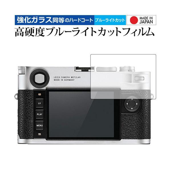 ライカM10  Typ 3656 専用 強化 ガラスフィルム と 同等の 高硬度9H ブルーライトカット クリア光沢 液晶 保護 フィルム