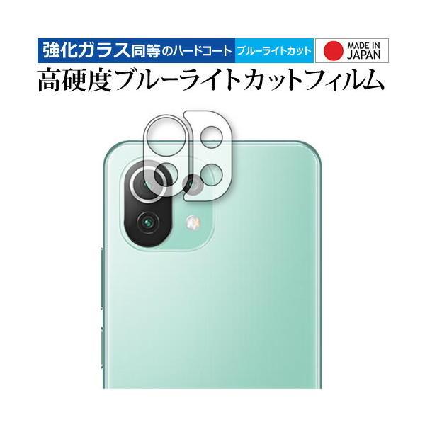 Xiaomi Mi 11 Lite 5G [レンズ周辺部] 専用 強化ガラス と 同等の 高硬度9H ブルーライトカット クリア光沢 保護フィルム メール便送料無料