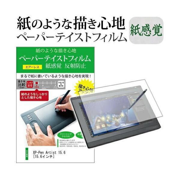 XP-Pen Artist 15.6  15.6インチ 機種用 液晶 保護 フィルム ペーパーテイスト 紙心地 反射防止 指紋防止 ペンタブレット用