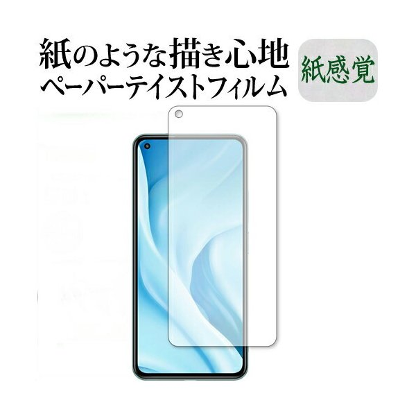 Xiaomi Mi 11 Lite 5G 保護 フィルム ペーパーテイスト 上質ペーパー ライクテイスト 紙心地 反射防止 指紋防止 メール便送料無料