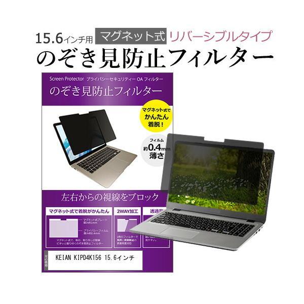 KEIANKIPD4K15615.6インチのぞき見防止フィルターパソコンマグネットプライバシーフィルターリバーシブルタイプ