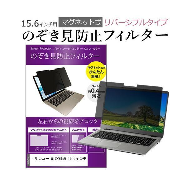 サンコーWTCPM15615.6インチのぞき見防止フィルターパソコンマグネットプライバシーフィルターリバーシブルタイプ