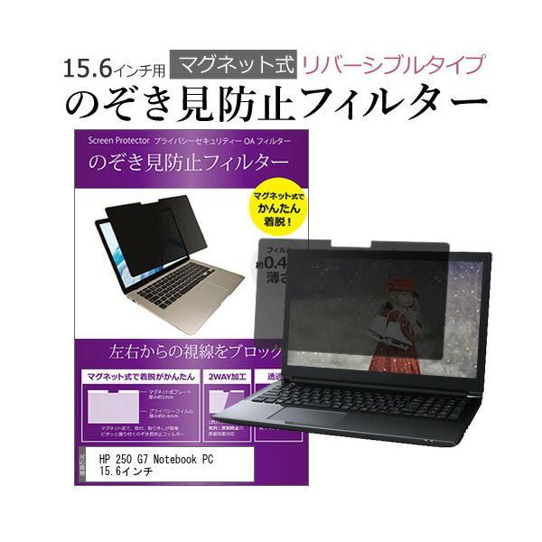 HP250G7NotebookPC15.6インチのぞき見防止フィルターパソコンマグネットプライバシーフィルターリバーシブルタイプ