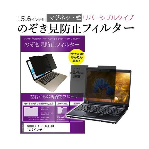 WINTENWT-156SF-BK15.6インチのぞき見防止フィルターパソコンマグネットプライバシーフィルターリバーシブルタイプ