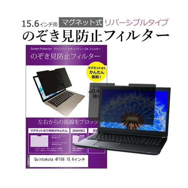 Quintokuta4F15615.6インチのぞき見防止フィルターパソコンマグネットプライバシーフィルターリバーシブルタイプ