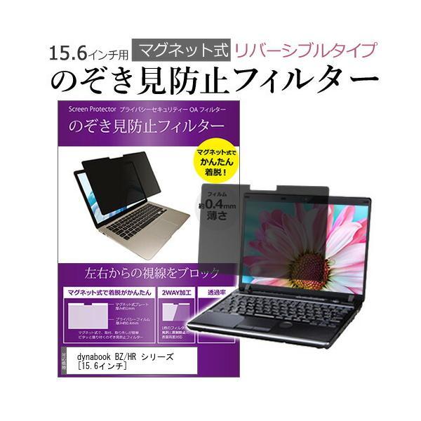 DynabookdynabookBZ/HRシリーズ(15.6インチ)機種用のぞき見防止パソコンフィルターマグネット式タイプ覗き見