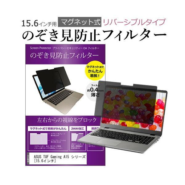 ASUSTUFGamingA15シリーズ(15.6インチ)機種用のぞき見防止パソコンフィルターマグネット式タイプ覗き見防止pc覗