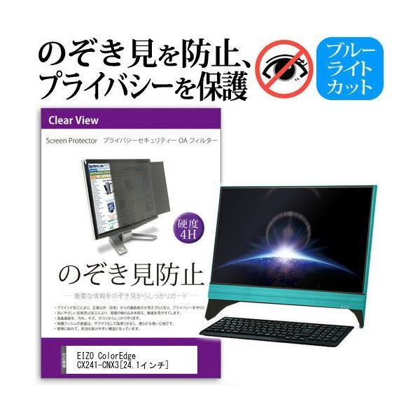 EIZO ColorEdge CX241-CNX3 24.1インチ 覗見防止フィルム プライバシー 保護フィルター 反射防止 モニター のぞき見防止
