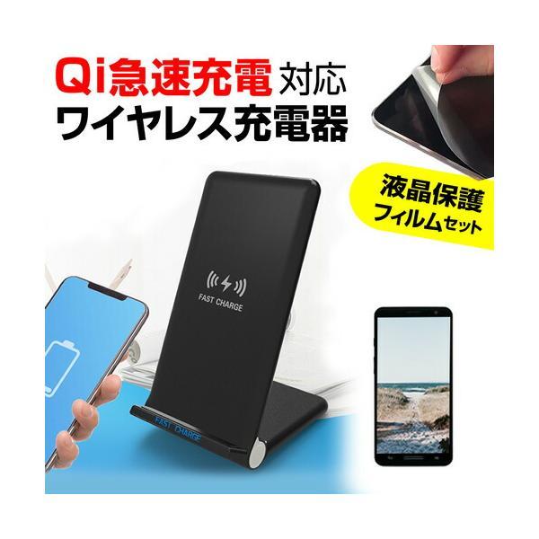LGエレクトロニクス G8X ThinQ (6.4インチ) 機種で使える 置くだけ充電 ワイヤレス 充電器 と 反射防止 液晶保護フィルム セット 無線充電 Qi充電|casemania55