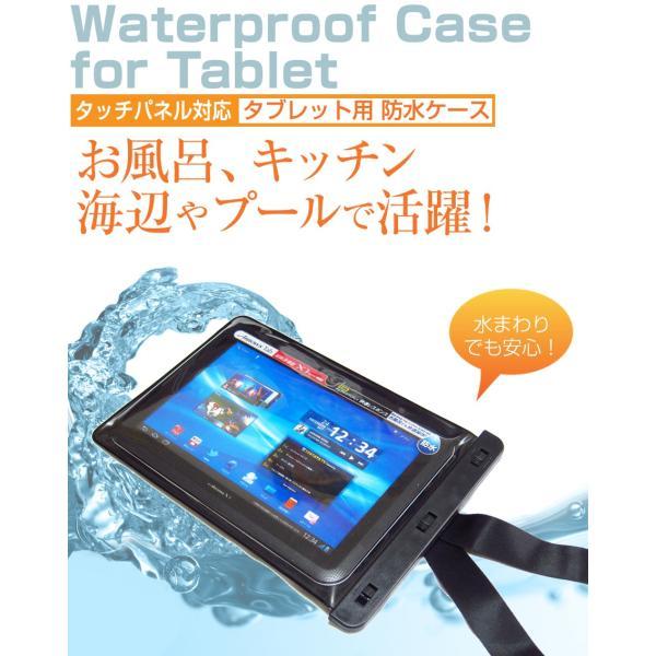 富士通 arrows Tab F-04H docomo[10.5インチ]防水 タブレットケース 防水保護等級IPX8に準拠ケース カバー ウォータープルーフ|casemania55|02