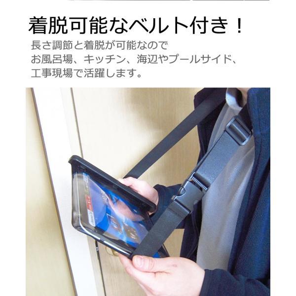 富士通 arrows Tab F-04H docomo[10.5インチ]防水 タブレットケース 防水保護等級IPX8に準拠ケース カバー ウォータープルーフ|casemania55|05