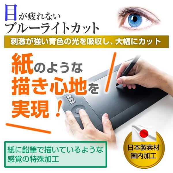 ワコム Cintiq Pro 13 DTH-1320 (13.3インチ) 指紋防止 ブルーライトカット ノングレア 液晶保護フィルム ペンタブレット用フィルム|casemania55|02