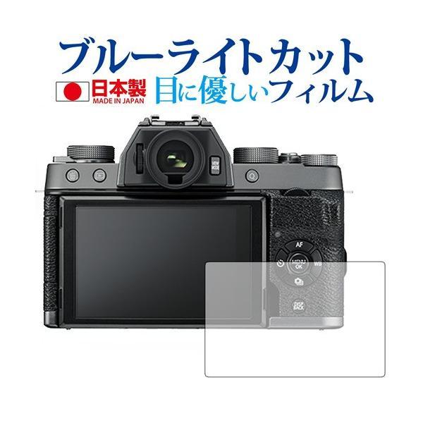 FUJIFILM X-T100 / XF10 専用 ブルーライトカット 反射防止 液晶保護フィルム 指紋防止 気泡レス加工 液晶フィルム|casemania55