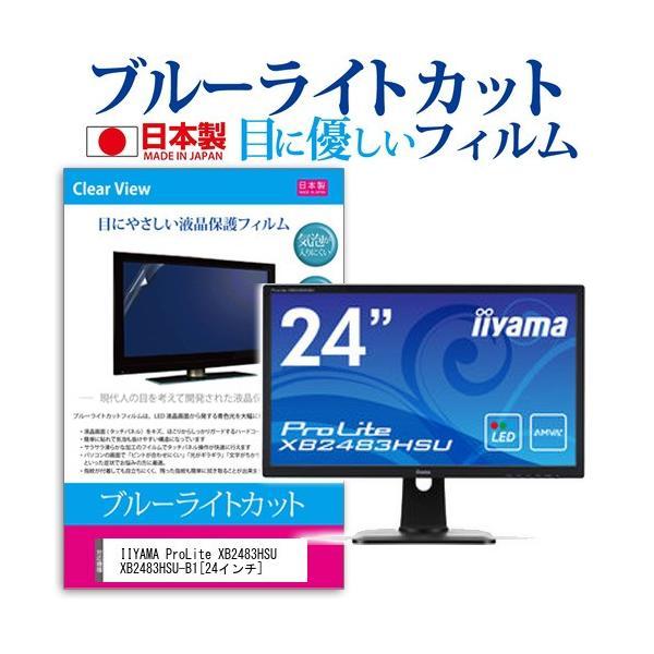 IIYAMA ProLite XB2483HSU XB2483HSU-B1 (24インチ) (1920x1080) ブルーライトカット 反射防止 液晶保護フィルム 指紋防止 気泡レス加工|casemania55